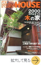 New HOUSE No.589 2004年11月